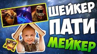"""ПАТИМЕЙКЕР ШЕЙКЕР - Тактики Дота 2 с """"Не Денди"""""""