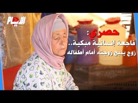 حصري: فاجعة إنسانية مبكية.. زوج يذبح زوجته أمام أطفاله بعد السحور والأم تروي الحقيقة الكاملة
