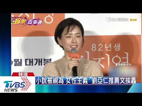 劉亞仁發文挺孔劉新片 韓網友竟人身攻擊