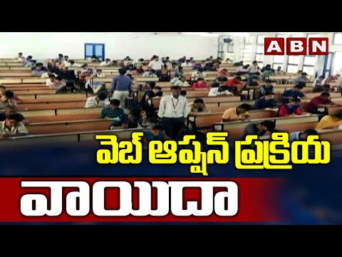 Telangana EAMCET web options counselling schedule revised