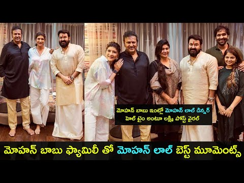 Mohan Babu family dinner time with Mohan Lal- Beautiful photos