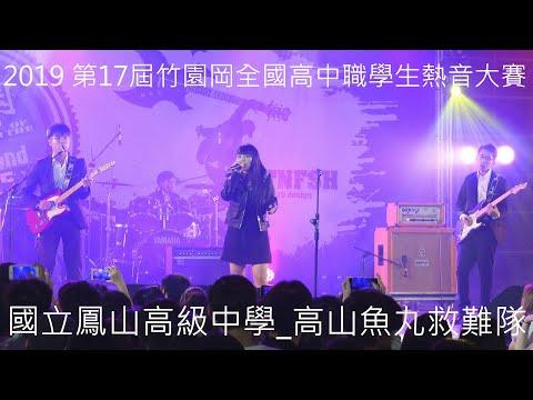 2019 第17屆竹園岡熱音大賽 鳳山高中 (第二名、最佳主唱)