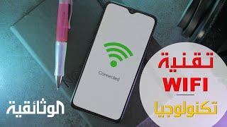 تكنولوجيا | تقنية واي فاي WIFI -