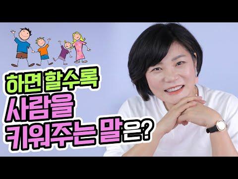 많이 하면 할수록 사람을 키워주는 말은?- 김미경 언니의 따끈따끈 독설 #118