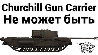 Churchill Gun Carrier - Не может быть