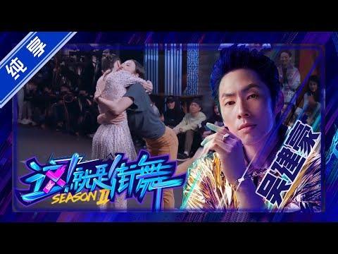 【纯享】吴建豪战队:刘雨昕、刘娜、Waiwai【这!就是街舞S2】EP2 20190525