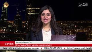 BAHRAIN NEWS CENTER : ENGLISH NEWS 13-02-2019