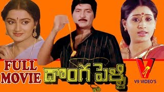 DONGA PELLI | TELUGU FULL MOVIE | SHOBAN BABU | VIJAYA SHANTI | SUMALATHA|  | V9 Videos