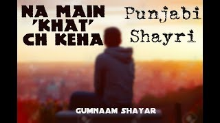 Na main KHAT ch keha | Gumnaan Shayar Originals | Punjabi Shayri with slow tempo piano music