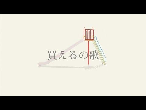夕食ホット「買えるの歌」  Yushoku-Hot - Kaeru no Uta