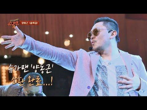 [슈가송] 유일무이 힙합 스웩! 양동근(Yang Dong-geun) '골목길'♪ 투유 프로젝트 - 슈가맨2 18회