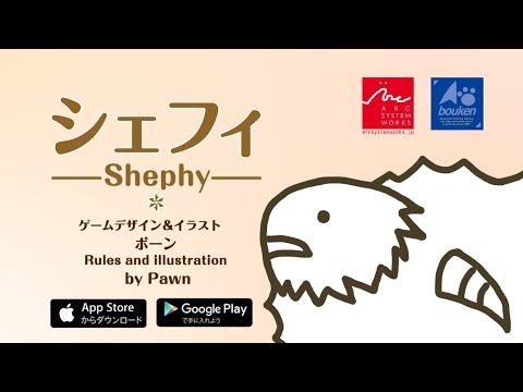 スマートフォンアプリ『シェフィ―Shephy―』紹介動画