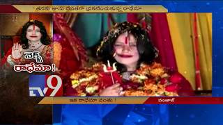 Countdown begins for the arrest of 'God Woman' Radhe Maa!!..