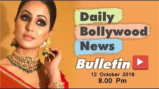 Latest Hindi Entertainment News Bollywood   Bollywood Celebrity Gossip   12 October 2018   8:00 PM