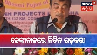 Nitin Gadkari Laid The Foundation Stone Of 3 NH Projects At Kamakhya Nagar, Dhenkanal