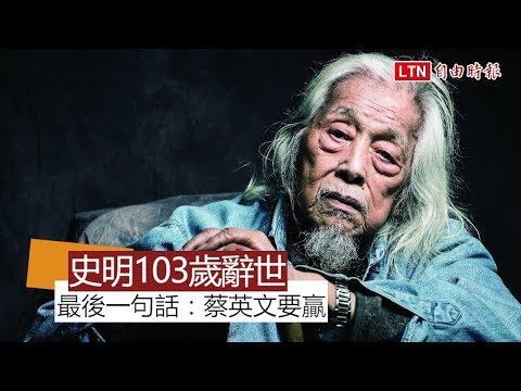 史明103歲辭世 最後一句話:台灣一定要贏、蔡英文要贏