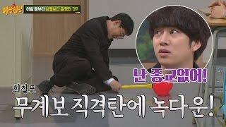 """[멘붕] """"난 종교 없어"""" 희철(Hee Chul) 표 무계보 직격탄에 '녹다운' 경규(Kyung Kyu)! 아는 형님(Knowing bros) 69회"""