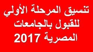 تنسيق المرحلة الاولى 2017 : 390 درجة لعلمى علوم و374 علمى رياضة ...