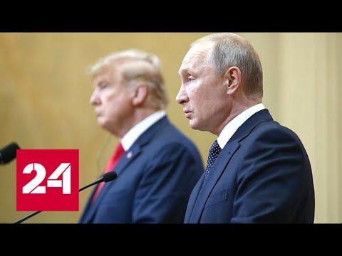 Белый дом подтвердил встречу Путина и Трампа на G20. 60 минут от 25.06.19