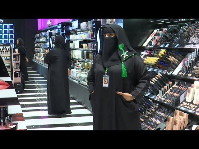 沙國女性化妝品花費節節上升