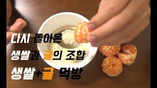 돌아온 생쌀+귤 먹방 [No talking ASMR] Eat Raw Rice with tangerine, Social eating show Muck Bang