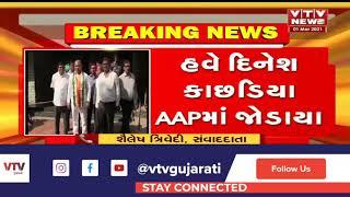 Congress માંથી રાજીનામુ આપી Dinesh Kachhadiya AAPમાં જોડાયા   VTV Gujarati