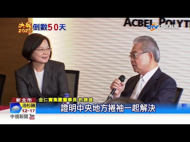 """訪綠能科技擴廠 蔡:台商回流""""累積""""近7千億"""