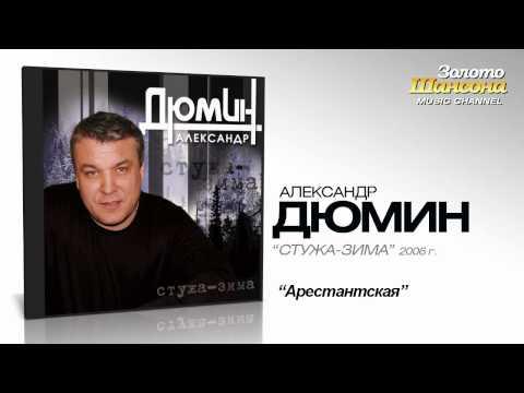 Александр Дюмин - Арестантская (Audio)