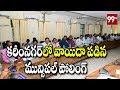Telangana Municipal Elections 2020 Polling Postponed in Karimnagar Corporation | 99 TV Telugu