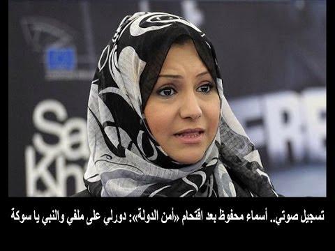 تسجيل صوتي.. أسماء محفوظ بعد اقتحام «أمن الدولة»: دورلي على ملفي والنبي يا سوكة