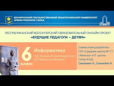 """""""§22. Понятие об электронной почте. §23. Работа в сети Интернет"""". Информатика. 6 класс"""