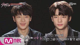 Stray Kids [9회] ′연습 그뤠잇!′ 노력왕 현진&연습벌레 정인 171212 EP.9