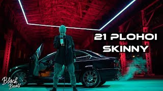 21plohoi - Skinny (Премьера клипа 2019)