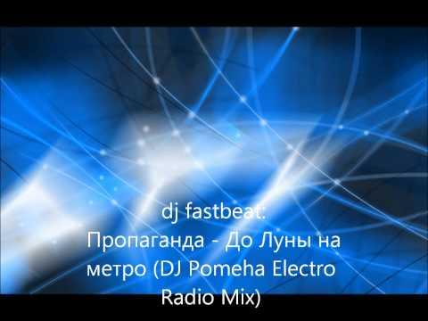 dj fastbeat:  Пропаганда - До Луны на метро