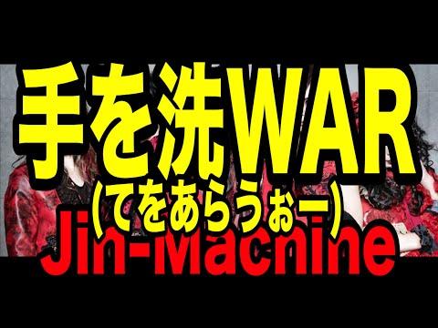 ミュージックビデオ「手を洗WAR」