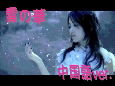 「飄雪」(雪の華 中国語ver.)を歌いました。