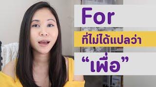6 วิธีใช้ For | Tina Academy Ep.166