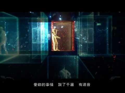 周杰倫超時代演唱會 雨下一整晚+愛的飛行日記(with 楊瑞代)
