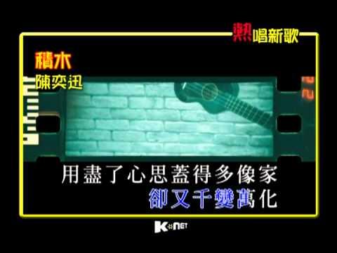 積木 - 陳奕迅 ( K-Net熱唱新歌 )