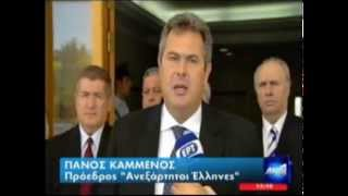 Δηλώσεις Π.Καμμένου στο Υπουργείο Εθνικής Άμυνας 11-6-2012