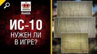 ИС-10 - Нужен ли в игре? - Будь готов! от Homish