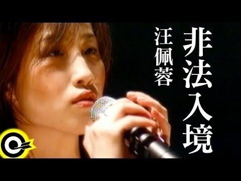 汪佩蓉-非法入境 (官方完整版MV)