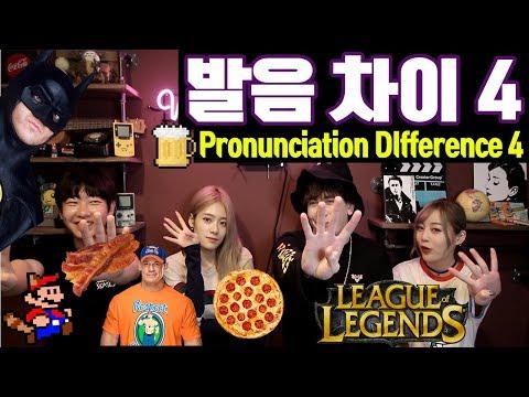 영어 한국어 일어 중국어 단어 발음 차이 4탄 English,Korean,Chinese,Japanese Pronuncation Difference 4