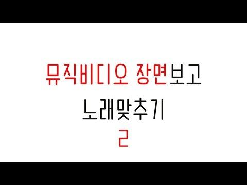 뮤비(뮤직비디오) 장면보고 노래맞추기 2