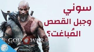 God of War l قود اوف وار هي أنجح حصرية في تاريخ سوني و بلايستيشن ...