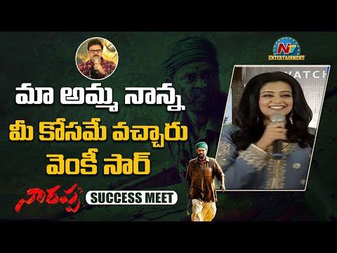 Success meet: Venkatesh is brilliant in Narappa's role, says Priyamani