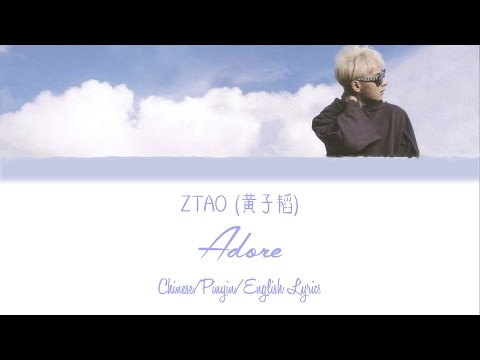 Ztao (黄子韬) - Adore (Chinese/Pinyin/English Lyrics)