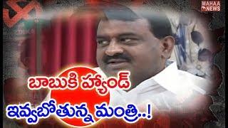 Minister Pithani Satyanarayana to quit TDP?..
