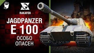 170мм боли - Jagdpanzer E 100 - Особо опасен №47 - от RAKAFOB