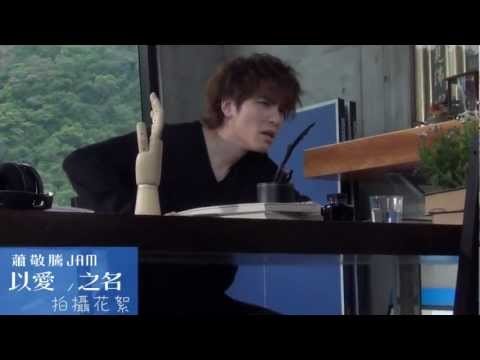 蕭敬騰 Jam Hsiao-以愛之名 It's all about LOVE 製作幕後花絮PART1(華納official版本)